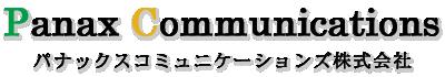 ビジネスフォン・防犯カメラ・監視カメラ・ホームページ制作のパナックスコミュニケーションズ 栃木県下野市